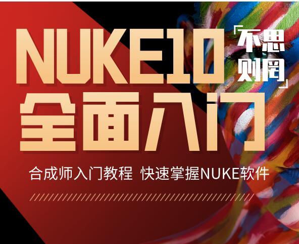 NUKE10全面入门教程