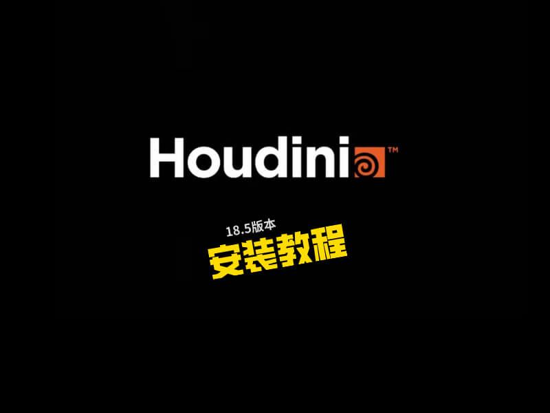 Houdini18.5安装教程