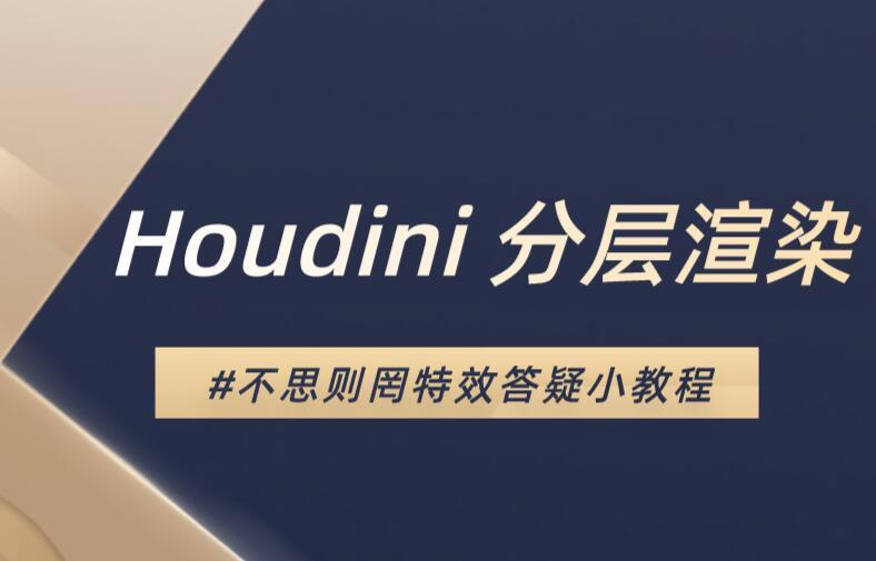Houdini 分层渲染方法