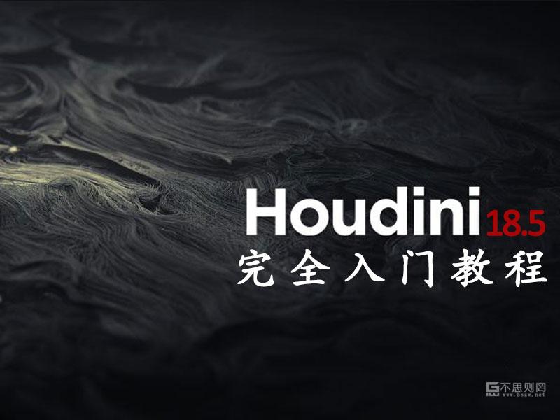 Houdini18.5完全入门课程