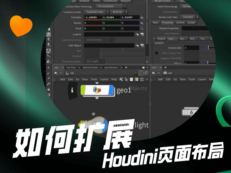 如何扩展你的Houdini页面布局