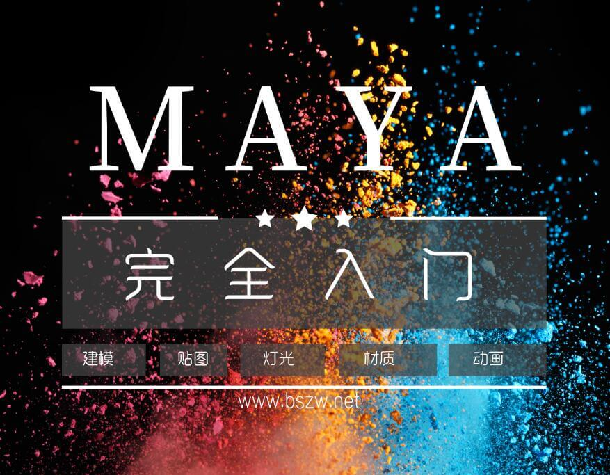 MAYA中文版建模贴图动画入门课程