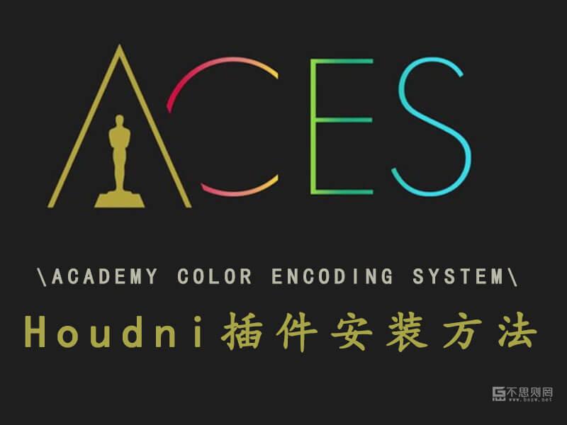 Houdini 安装aces色彩空间教程