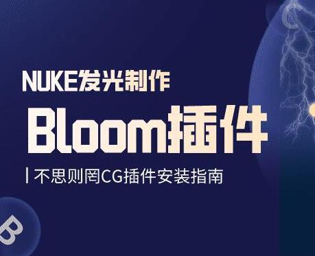 NUKE指数发光插件Bloom安装方法